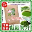 青汁 コラーゲン 3g×30p ティーバッグ 美容茶 大麦若葉 紅富貴茶入り 送料無料 森のこかげ