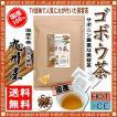 国産 ゴボウ茶 1.5g×60p 小倉優子さん 飲んでいる ごぼう茶 牛蒡茶 サポニンにあり 送料無料 森のこかげ 健やかハウス