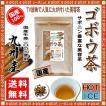 国産 ゴボウ茶 120g 小倉優子さん 飲んでいる ごぼう茶 牛蒡茶 サポニンにあり 送料無料 森のこかげ 健やかハウス
