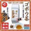 国産 ゴボウ茶 業務用1kg 秘密はごぼう茶 牛蒡茶 サポニンにあり 森のこかげ 健やかハウス