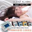 目覚まし時計 起きれる 振動式 再アラーム機能 時報機能 ストップウォッチ機能 バックライト サイレント バイブレーション シェイクンウェイク 消音アラーム