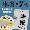 水書きグー(紙タイプ 紙タイプ半紙サイズ 黒×8枚 赤×2枚)