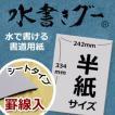 水書きグー【シートタイプ】半紙サイズ 罫線入り