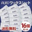 AURO フローリングワックスシート 16個セット(160枚) 10枚×16袋