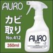 天然おそうじ洗剤 AURO カビ取り No.412