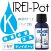 消臭剤 分解式。KIREI-pot(キレイポット)