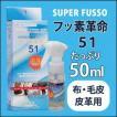 防汚コート剤 フッ素革命51 (50ml)