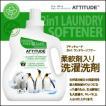 洗濯洗剤 アティチュード・2in1 ランドリー&ソフナー(マウンテンエッセンシャル)
