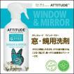 窓・鏡用洗剤 アティチュード・ウィンドーミラー(シトラスゼスト)