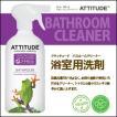 浴室用洗剤 アティチュード・バスルームクリーナー(シトラスゼスト)