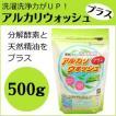 アルカリウォッシュプラス 500g 洗濯用洗剤 分解酵素 天然精油をプラス