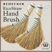 REDECKER レデッカー 藁の手箒 / ライスストローハンドブラシ(RICE STRAW HAND BRUSH)