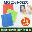 MQ・Duotex ニットクロス 3枚セット/大掃除にオススメ