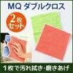 MQ・Duotex ダブルクロス 2枚セット/大掃除にオススメ
