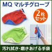 MQ・Duotex マルチグローブ 2枚セット/大掃除にオススメ