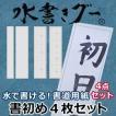 水書きグー 書初め練習4枚セット(紙タイプ)