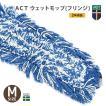 ACT ウェット61モップ (フリンジタイプ)(Mサイズ) ACT JAPAN(アクトジャパン)