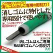 消しゴムはんこ専用彫刻刀「ゴムハン彫刻刀」丸刀(道刃物工業)専用設計だから彫りやすい RABBYシリーズ 消しゴム版画にも