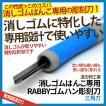 道刃物工業 ゴムハン彫刻刀 三角刀 RABBYシリーズ 消しゴムはんこ専用彫刻刀