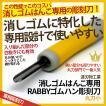 消しゴムはんこ専用彫刻刀「ゴムハン彫刻刀」丸刀小(道刃物工業)専用設計だから彫りやすい RABBYシリーズ 消しゴム版画にも