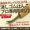 消しゴムはんこ プロ作家専用彫刻刀「匠〜TAKUMI〜」浅丸スクイ 4.5mm(道刃物工業)繊細な彫りやきれいな彫りを実現するハイエンドモデル