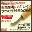 消しゴムはんこ プロ作家専用彫刻刀「匠〜TAKUMI〜」余白サラエ「右」4.5mm(道刃物工業)繊細な彫りやきれいな彫りを実現するハイエンドモデル