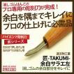 消しゴムはんこ プロ作家専用彫刻刀「匠〜TAKUMI〜」余白サラエ「左」4.5mm(道刃物工業)繊細な彫りやきれいな彫りを実現するハイエンドモデル