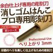 消しゴムはんこ 彫刻刀 匠〜TAKUMI〜 へり上り3mm