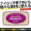 ステイズオンピグメント「ピンクコスモス」ツキネコ 素材を問わずに使える新定番スタンプパッド