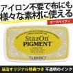 ステイズオンピグメント「レモンドロップ」ツキネコ 素材を問わずに使える新定番スタンプパッド