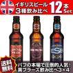 送料無料 イギリスビール12本セット パブの本場で圧倒的人気を誇るフラーズ3種飲み比べ(輸入ビール)