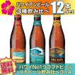 (送料無料)ハワイアンビール12本セット(A) ハワイNo1クラフトビール コナビール3種飲み比べ(輸入ビール)