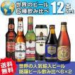 送料無料 世界の輸入ビール12本セット 銘醸ビール6種飲み比べ(輸入ビール)