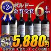 (送料無料)ボルドーワイン金賞6本セット 合計16メダル獲得赤ワインセット