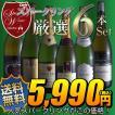 (送料無料)スパークリングワイン6本セット 旨安大賞ワインも含む世界周遊セット