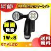 「送料無料」STYLED スタイルド AMSSL8N1 録画機能付きセンサーライト LED 900lm 動画・静止画撮影 防雨 AC電源