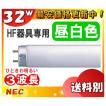 [25本セット]NEC FHF32EX-N-HX-S 3波長昼白色 Hf蛍光ランプ「定格寿命:15,000時間」 「25本入/1本あたり224円」「FHF32EXNHXS」「代引不可」「JJ」