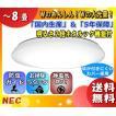NEC HLDCKB0897SG LEDシーリングライト 〜8畳 調色/調光 地震で自動点灯[感震センサ] 文字はっきり[よみかき光] ホタルック機能 日本製 5年保障 「送料無料」