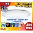 「新商品」NEC HLDZ12208 LEDシーリングライト 12畳 連続多段調光  白ささわやか文字はっきり「よみかき光」 かんたん留守タイマー 防虫機能 「送料無料」