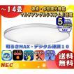 NEC HLDZE1462 LIFELED'S(ライフレッズ)LEDシーリングライト 〜14畳 昼光色 6099lm・48W デュアルクローム 調光 リモコン付「送料区分D」