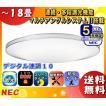 「送料無料」NEC HLDZG1862 LIFELED'S(ライフレッズ)LEDシーリングライト 〜18畳 昼光色 8100lm・62W デュアルクローム 調光 リモコン付