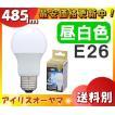 ECOHiLUX アイリスオーヤマ LDA5N-G/D-4V2  調光器対応  LED電球  広配光 昼白色  40形相当 485lm  口金:E26  「送料区分A」