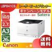 「送料無料」プリンタ LBP 841 Satera レーザー カラー Canon キヤノン A3 レーザービームプリンター LBP841CS キャンペーンモデル「代引不可」
