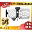 「送料無料」ライテックス LED-AC3036 フリーアーム式LEDセンサーライト 明るさNo.1 AC電源式 12W×3灯 3000lm 防雨タイプ ひもスイッチ付「LEDAC3036」