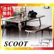 「送料無料」スクート ダイニングシリーズ テーブル&ベンチ ステンレス シンプル 重厚感 SCOOTTB「代引不可」