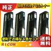 「送料無料」リコー RICOH SP トナーカートリッジ C200 4色セット(純正)