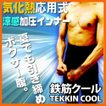 TEKKIN-鉄筋-COOLクール スパッツ (夏用)(在庫処分!)(メール便送料無料)