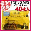 (EGFマスク)EGFフェイスレスキューマスク EX (40枚入) (フェイスマスク フェイスパック シートマスク 日本製 )