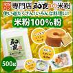 和良(わら)米粉100%粉 500g/お試し 米粉 グルテンフリー パン(送料無料)