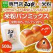 和良(わら)米粉パンミックス 500g/お試し 米粉 パン 用 ミックス 粉/パンミックス粉 ホームベーカリー用(送料無料)